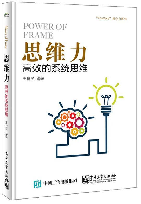 思维力:高效的系统思维