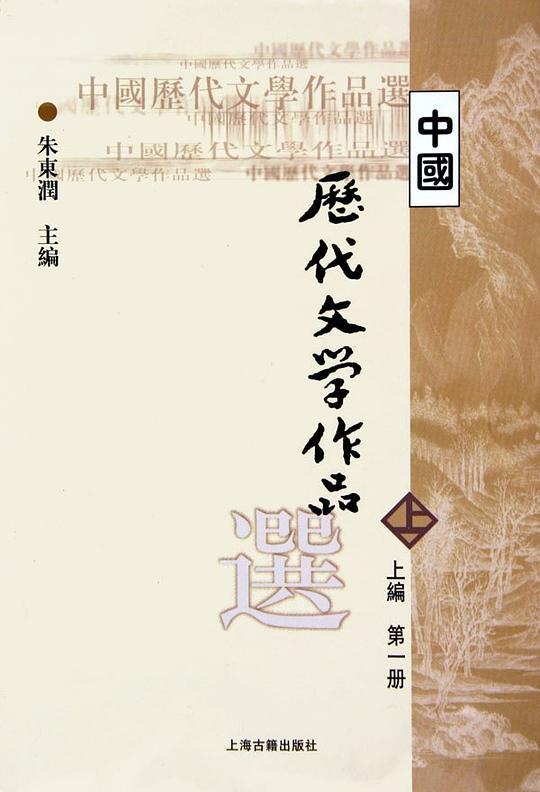 中国历代文学作品选.上编.第1册