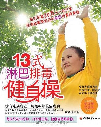13式淋巴排毒健身操