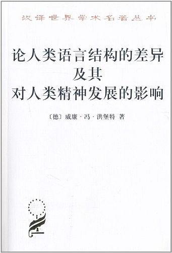 论人类语言结构的差异及其对人类精神发展的影响