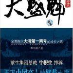 大盛魁(套装共3册) - 邓九刚.mobi