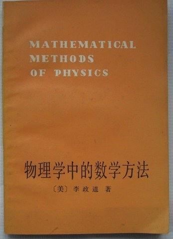 物理学中的数学方法