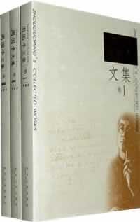 周国平文集(全3卷)