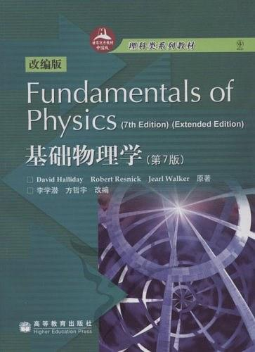 基础物理学