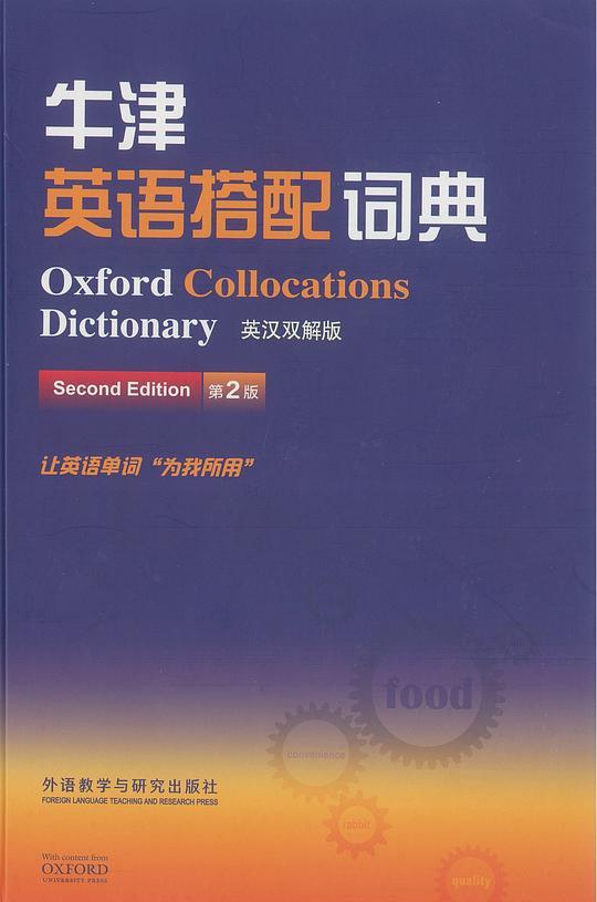 牛津英语搭配词典(英汉双解版) 第2版