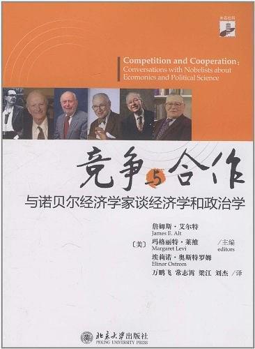 竞争与合作