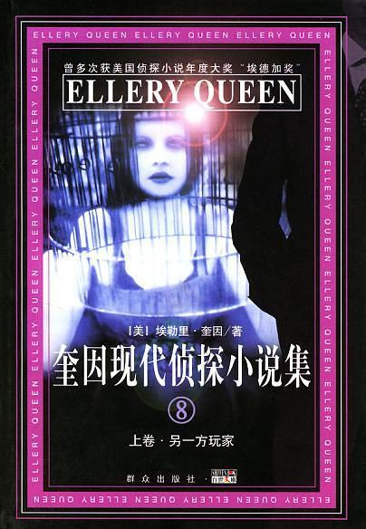 奎因现代侦探小说集(8)(上、下卷)