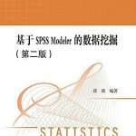 统计数据分析与应用丛书-基于SPSS Modeler的数据挖掘(第2版)-薛薇-中国人民大学出版社-2014.zip