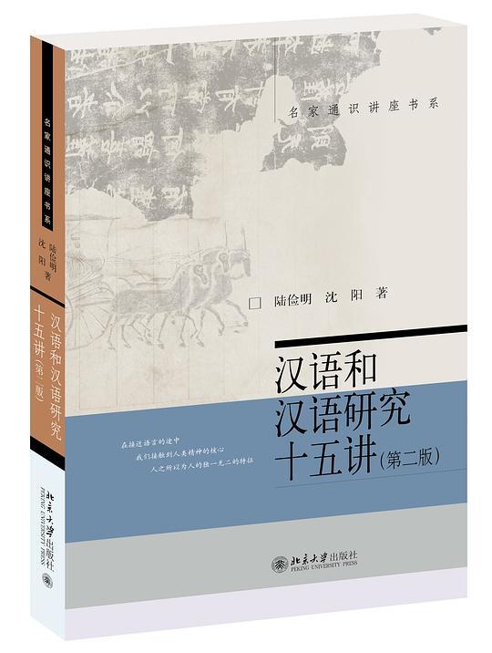 汉语和汉语研究十五讲(第二版)