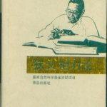 狭义相对论-束星北-青岛出版社-1995.pdf