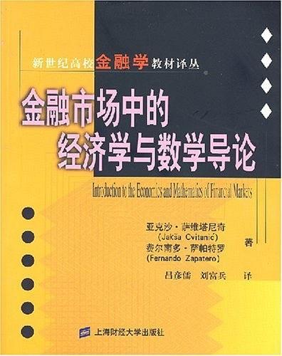 金融市场中的经济学与数学导论