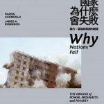 国家为什么会失败:权力、富裕与贫困的根源(双语) 作者:德隆.阿西莫格鲁、詹姆斯.罗宾逊.epub