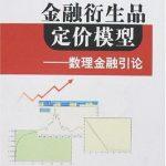 金融衍生品定价模型:数理金融引论-孙键-中国经济出版社-2007.pdf