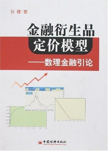 金融衍生品定价模型