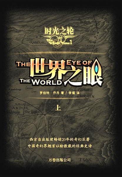时光之轮1·世界之眼·上