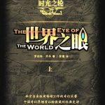 《时光之轮 世界之眼 上》[美]乔丹著 李镭译-v1.pdf