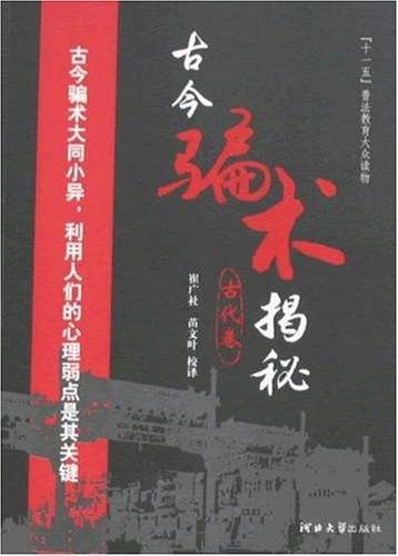 古今骗术揭秘(古代卷)