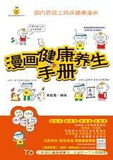 漫画健康养生手册