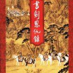 书剑恩仇录(世纪新修版).azw3