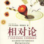相对论(彩图精解本)-[美]阿尔伯特·爱因斯坦-重庆出版社-2006.pdf