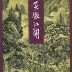 笑傲江湖(二).mobi
