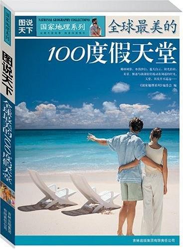 全球最美的100度假天堂