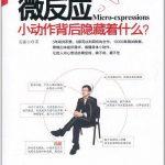 微反应:姜振宇教你察言观色-姜振宇.epub