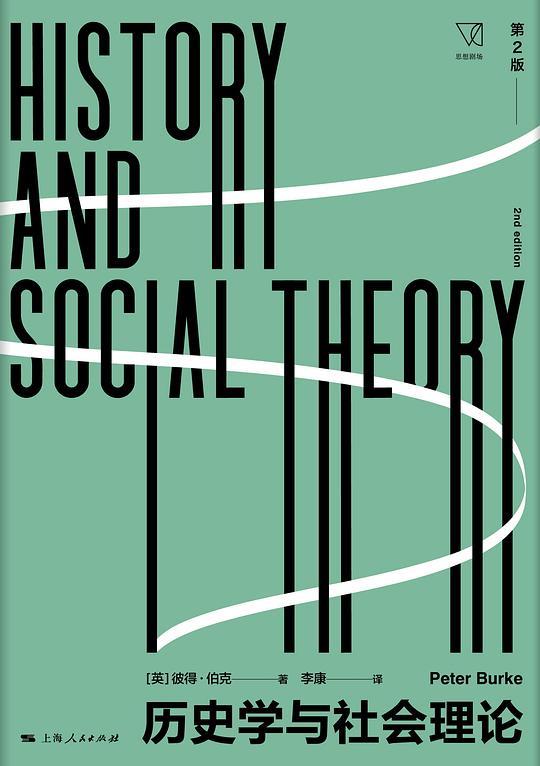历史学与社会理论(第2版)