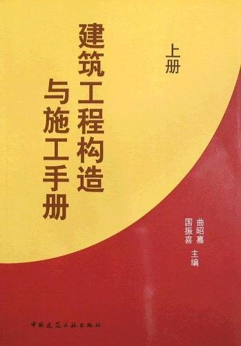 建筑工程构造与施工手册(套装上下册)