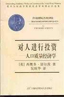 二十世纪文库-人力投资:人口质量经济学-[美]西奥多·W·舒尔茨-华夏出版社-1990.pdf